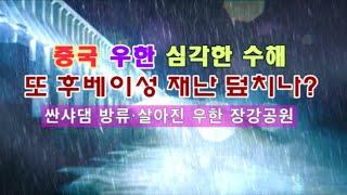 중국 후베이(湖北)성 우한(武汉)에 덮친 폭우...장강이 범람하면서 물에 잠긴 공원·싼샤댐 쉼 없이 방류로 하류 도시들 물바다!!