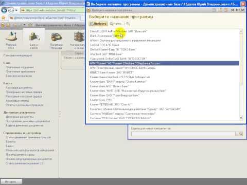 Cбербанк Бизнес Онлайн - Вход в Интернет-Клиент