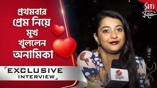 প্রথমবার প্রেম নিয়ে মুখ খুললেন অনামিকা | Exclusive Interview | Anamika Chakraborty | Siti Cinema