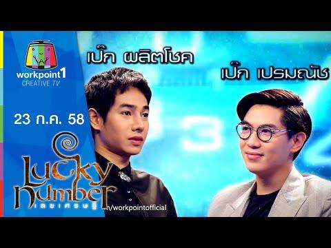 Lucky Number | เป๊ก ผลิตโชค ,เป๊ก เปรมณัช | 23 ก.ค. 58 Full HD
