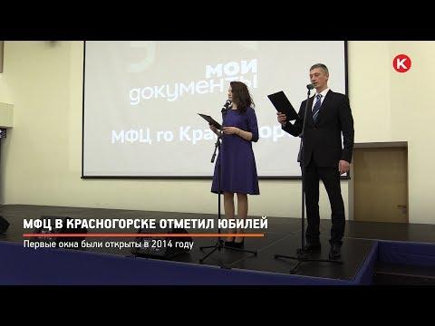 КРТВ. МФЦ в Красногорске отметил юбилей