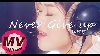 丘與樂《Never Give Up》ft. 許莉潔|Official Music Video
