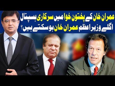 Dunya Kamran Khan Ke Sath - 2 November 2017 - Dunya News