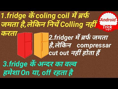 fridge क 3 problem and solution fridge colling probalm and