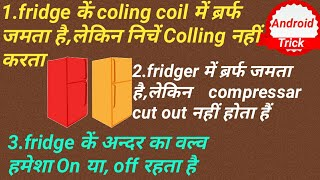 fridge के 3 problem and solution !! fridge colling probalm and solution hindi