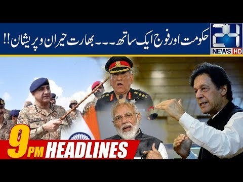 News Headlines | 9:00pm | 19 Aug 2019 | 24 News HD