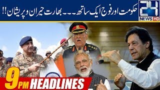 News Headlines | 9:00pm | 19 Aug 2019 | 24 News HD