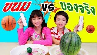 ขนม VS ของจริงฮาๆ 🔴 เหมือนจริงมาก! ชาเลนจ์ สนุกๆ ลุ้นใครได้ขนม ใครได้ของจริง