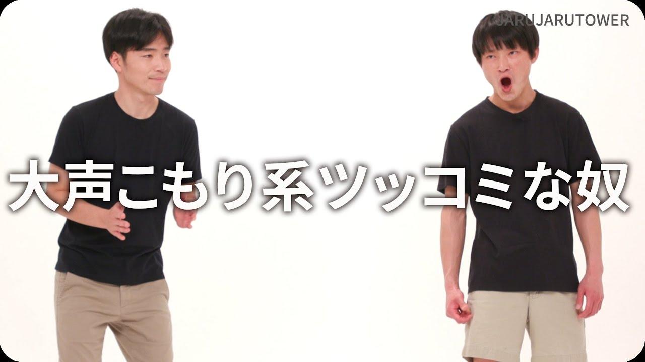 『大声こもり系ツッコミな奴』ジャルジャルのネタのタネ【JARUJARUTOWER】