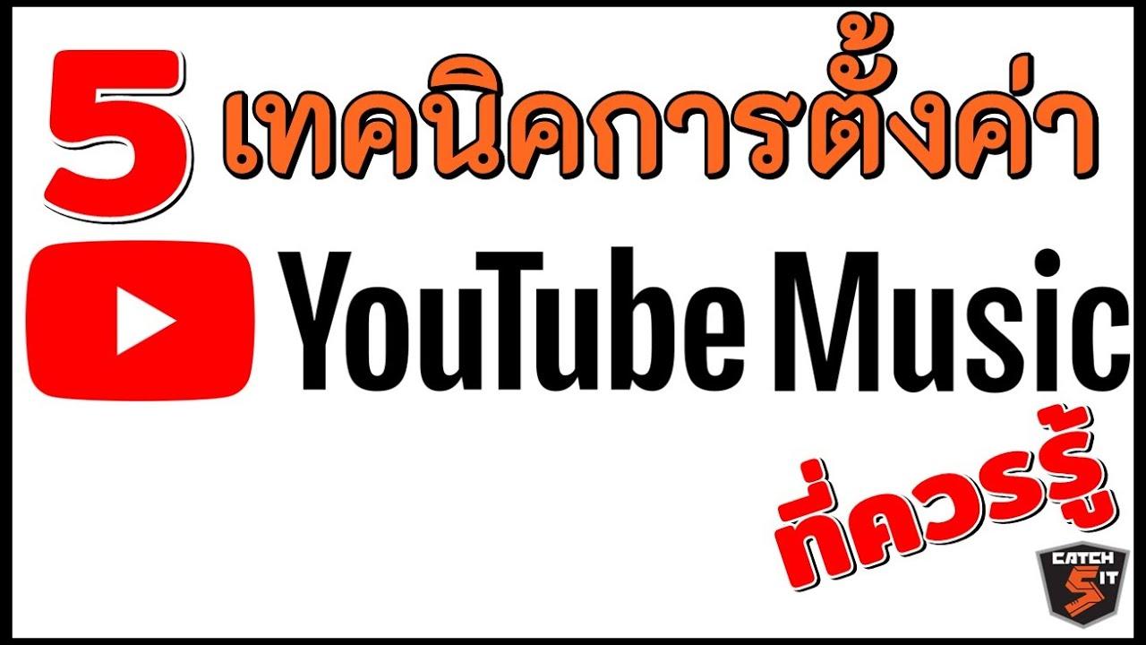 5 เทคนิคการตั้งค่า Youtube Music ที่ควรรู้ #Catch5IT