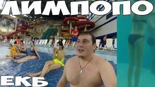 Екатеринбург - Лимпопо , аквапарк Лимпопо!(В этом видео, итоги всех конкурсов! Не было компьютера чтоб смонтировать видео. Я вконтакте - https://vk.com/id10459327..., 2016-05-10T08:09:22.000Z)