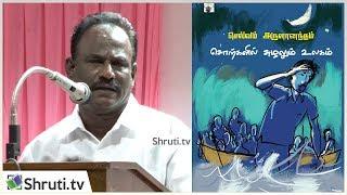 Imayam speech | செல்வம் அருளானந்தம் - சொற்களில் சுழலும் உலகம் | சென்னை பல்கலைக்கழகம் | இமையம் உரை