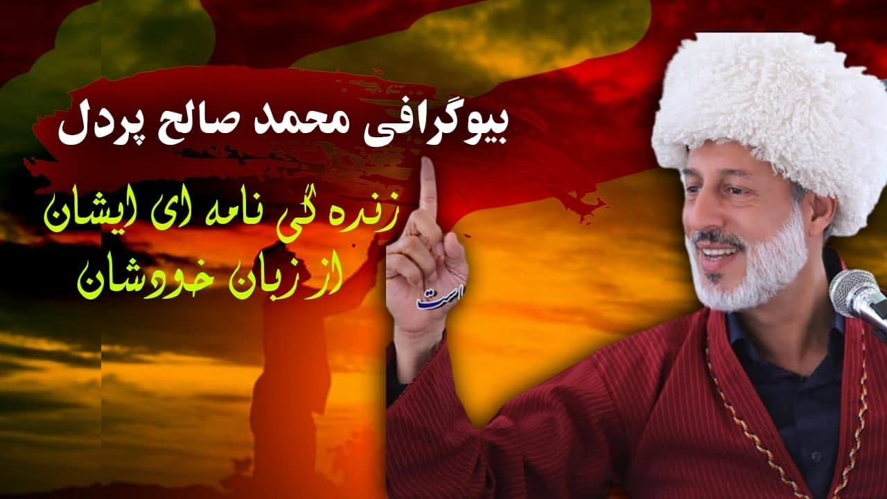 زندگی نامه شیخ محمد صالح پردل از زبان خودش