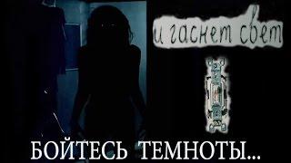 И ГАСНЕТ СВЕТ 2016   Русский ТРЕЙЛЕР ужасы