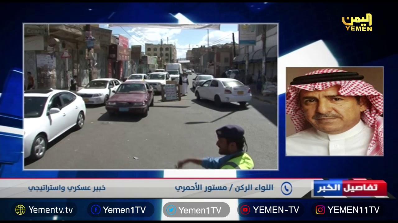 Photo of الحوثيون والاستهداف المتكرر للمدنيين – تفاصيل الخبر  03/07/2019