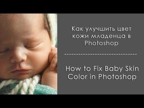 Как улучшить цвет кожи младенца - How To Fix Baby Skin Color In Photoshop