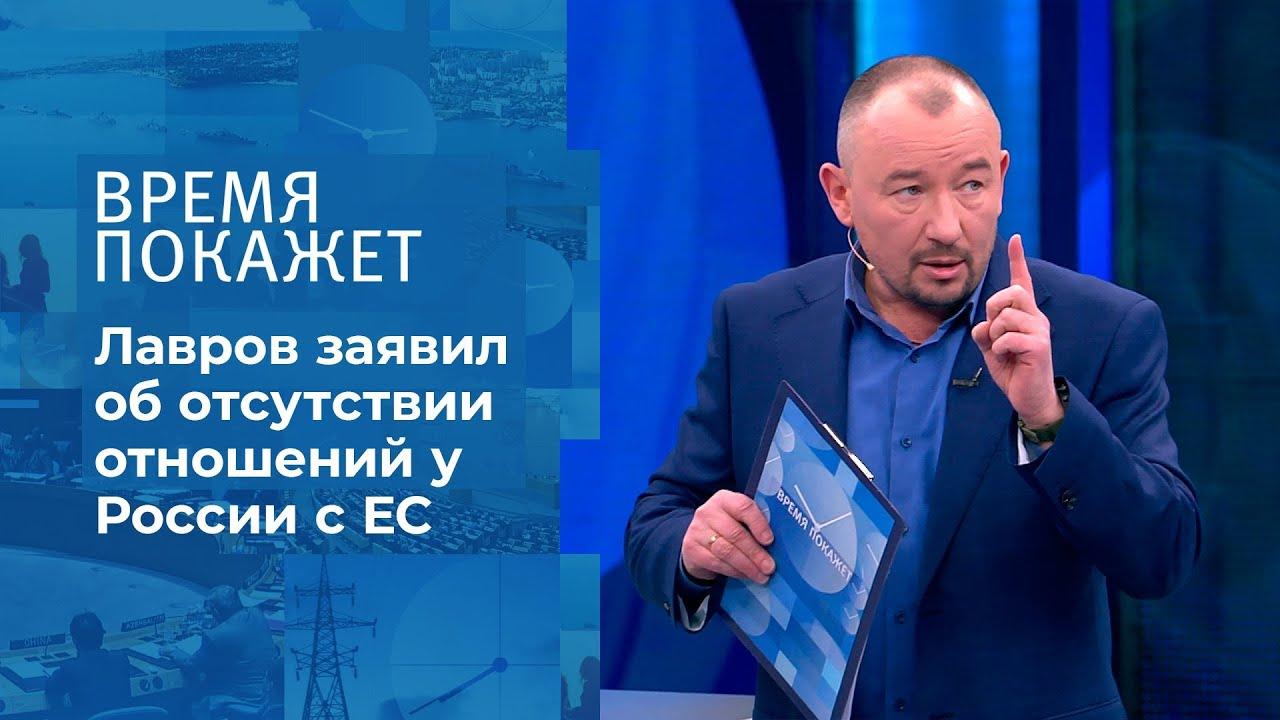 Россия vs ЕС: кризис в отношениях. Время покажет. Фрагмент выпуска от 23.03.2021