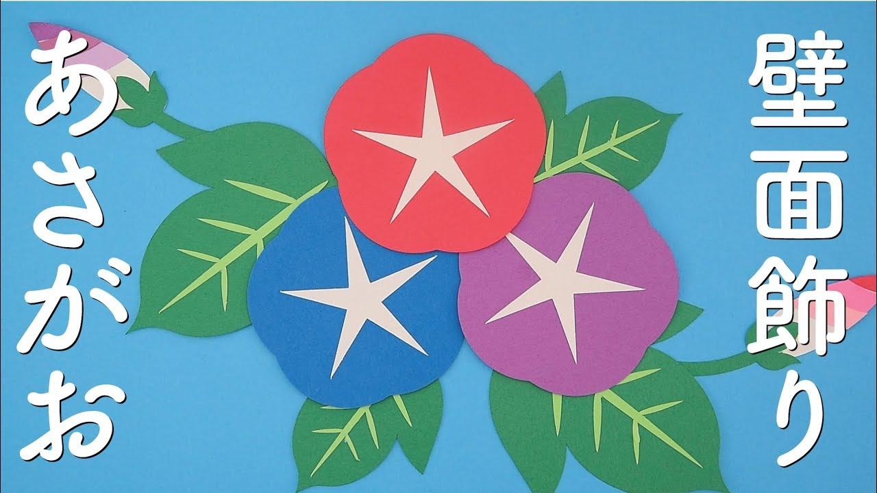あさがお壁面飾りの作り方無料型紙で簡単6月7月夏画用紙