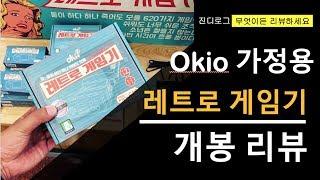[무리요] 레트로게임기 리뷰 / …