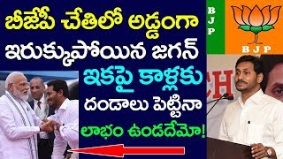 YS Jagan Booked in the Hands of BJP | Serious Damage done!