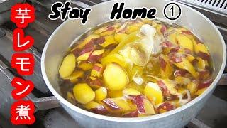 【Stay Home】さつま芋レモン煮 家で一緒にやってみよう