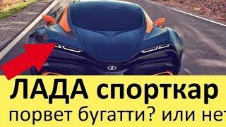 видео Провал российского спорткара ТагАз Aquila
