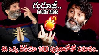 Trivikram Srinivas GOLDEN Words #Full Interview || Director Trivikram Super Words || Movie Blends