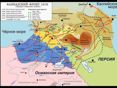 Возрождение Армении спустя 500 лет. Геноцид. Сардарапатское сражение, победа армян над турками.