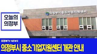의정부시 중소기업지원센터…