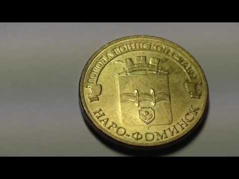 Коллекционная монета 10 рублей 2013 года. Города воинской славы. Наро-Фоминск.