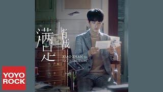 肖戰《滿足》官方動態歌詞MV (無損高音質)