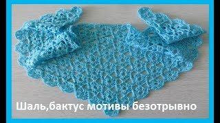 Шаль- бактус ,цветочные мотивы безотрывно, вязание крючком,crochet shawl(шаль №125)