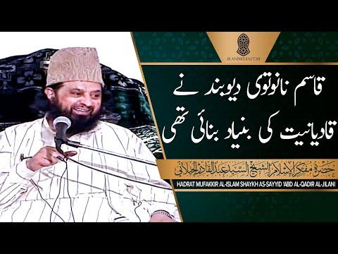 Qasim Nanautavi is an Accessory to Mirza Ghulam Qadiani - Pir Syed Abdul Qadir Jilani