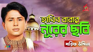 Download lagu Sharif Uddin Habib Babar Nurer Chobi Vandari Gaan Music Audio MP3