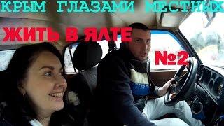 Жить в Ялте №2   Крым 2017