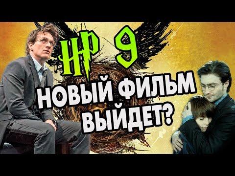 Гарри Поттер и Проклятое Дитя: Вся Правда о Фильме