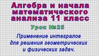 Алгебра 11 класс (Урок№25 - Применение интегралов для решения геометрических и физических задач.)