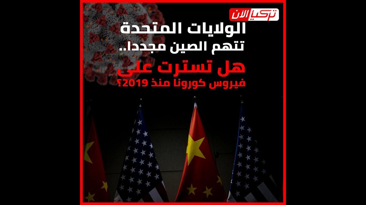 الولايات المتحدة تتهم #الصين مجددا.. هل تسترت على فيروس #كورونا منذ 2019؟