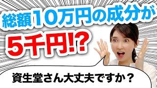 10万円クリーム成分が5千円⁉︎資生堂さん大丈夫ですか?