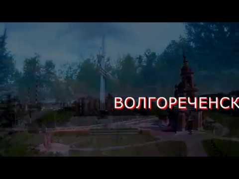 ВОЛГОРЕЧЕНСК 55
