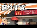 【マクドナルド】盛りすぎの新メニューが旨すぎ絶賛!!