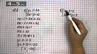 Упражнение 12.2. Вариант А. Б. Алгебра 7 класс Мордкович А.Г.