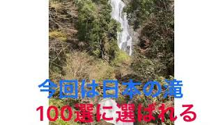 日本の滝100選に選ばれている神庭の滝