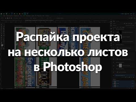 Раскройка на несколько листов в Adobe Photoshop с помощью монтажных областей