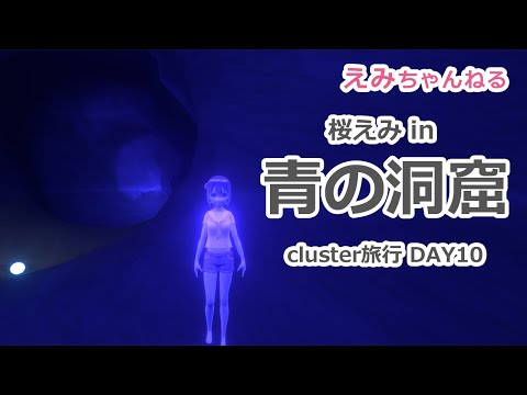 【cluster旅行】桜えみ in 青の洞窟【DAY10】