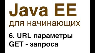 Java EE для начинающих. Урок 6: URL параметры GET - запроса.