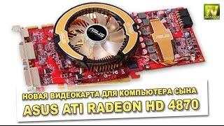 natalex Новая видеокарта для компьютера сына Asus ATI Radeon HD 4870