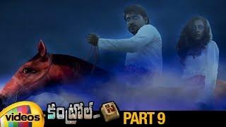 CTRL C Latest Telugu Horror Movie HD | Disha Pandey | Prudhviraj | Shakalaka Shankar | Hema | Part 9