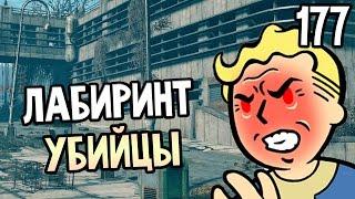 fallout 4 Прохождение На Русском #177  ЛАБИРИНТ УБИЙЦЫ