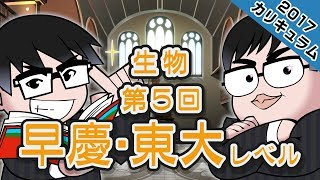 武田の2017年度カリキュラムが動画になりました! 今回は「生物 第5回 早...